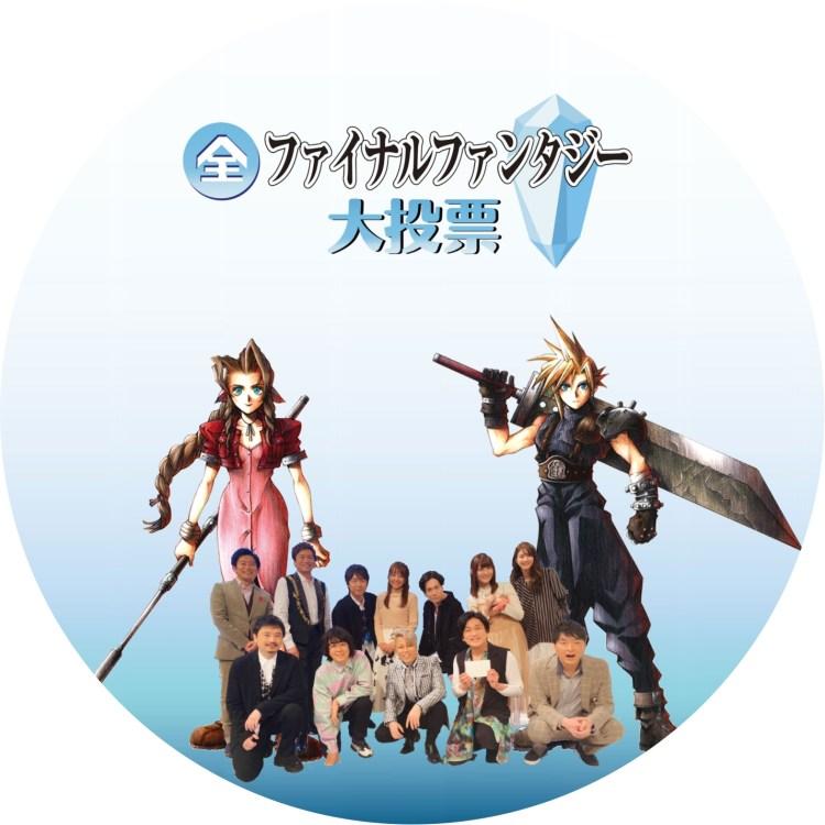 全ファイナルファンタジー大投票 DVDラベル