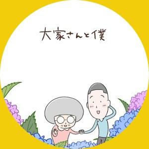 矢部太郎原作「大家さんと僕」のDVDラベルです