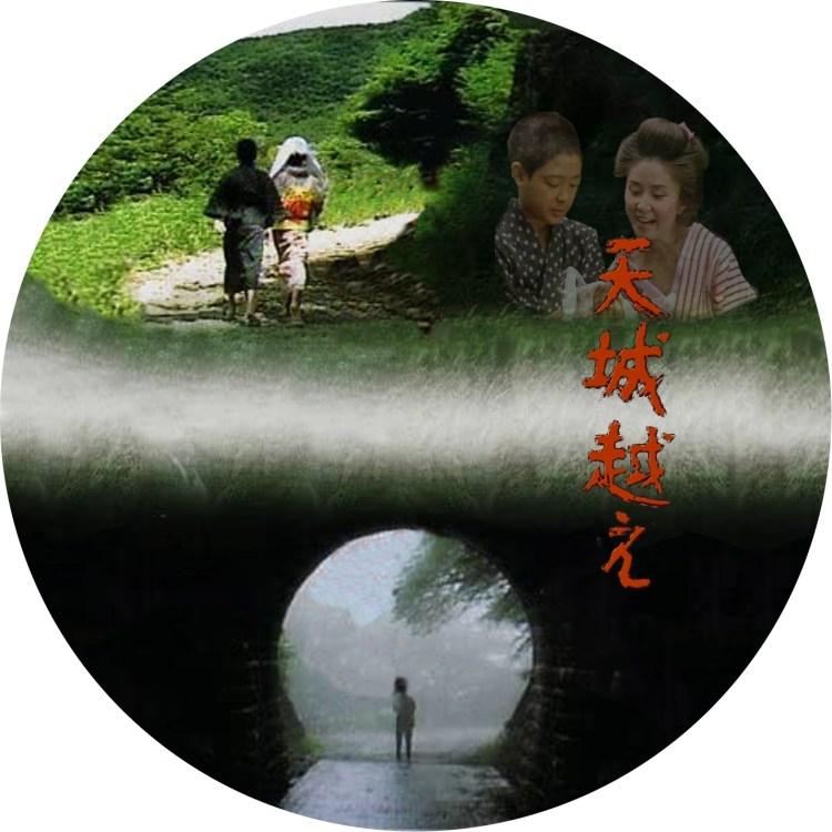 1978年NHKで放送された「天城越え」のDVDラベルです