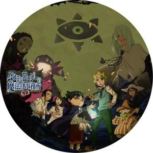 ムヒョとロージーの魔法律相談事務所2期のDVDラベル