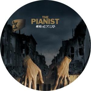 映画「戦場のピアニスト」のDVDラベルです