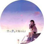 アニメ映画「空の青さを知る人よ」のDVDラベルです