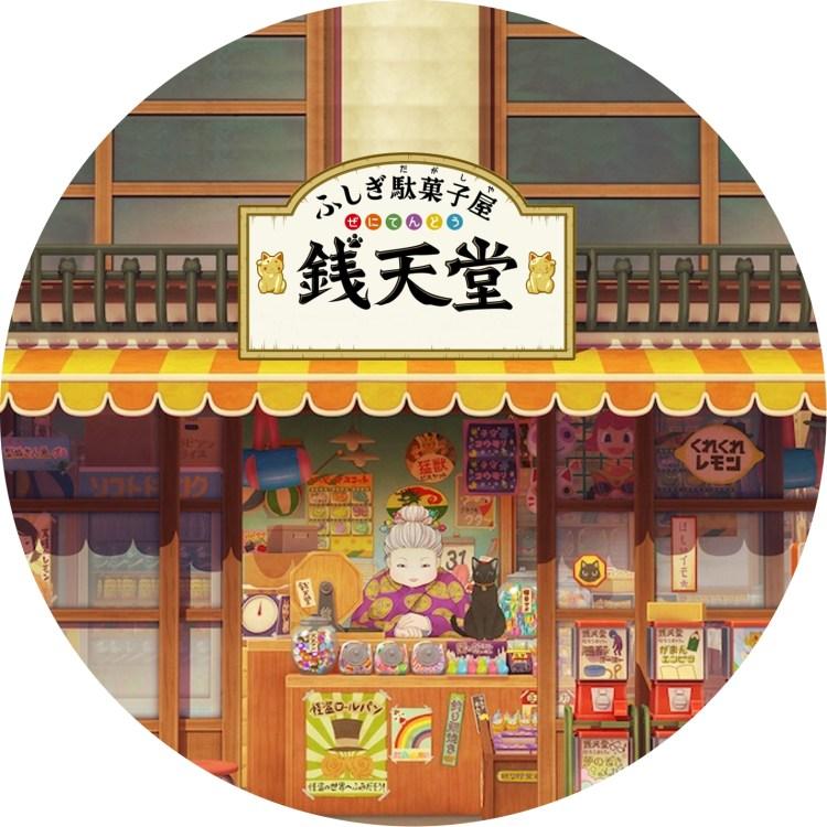 アニメ「ふしぎ駄菓子屋 銭天堂」のDVDラベルです