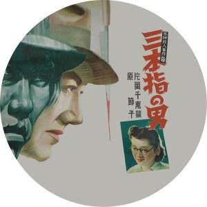 「金田一耕助 三本指の男/片岡千恵蔵」のDVDラベルです