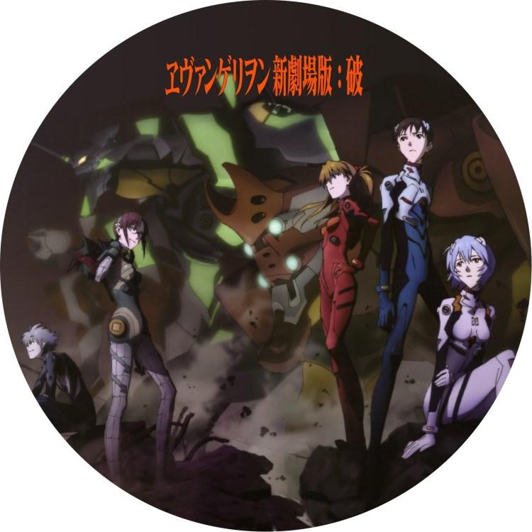 エヴァンゲリヲン新劇場版:破 DVDラベルです