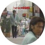 田村正和 ニューヨーク恋物語 DVDラベル