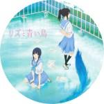 リズと青い鳥 DVDラベル