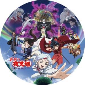 半妖の夜叉姫 弐の章 DVDラベル
