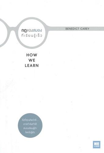 หนังสือพัฒนาตัวเอง 2021, จิตวิทยาพัฒนาตนเอง
