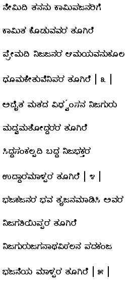 Thoogire Rayara Part 2