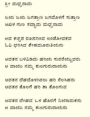 Madhwa Nama Kannada