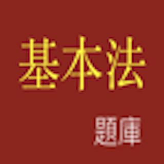 香港基本法題庫
