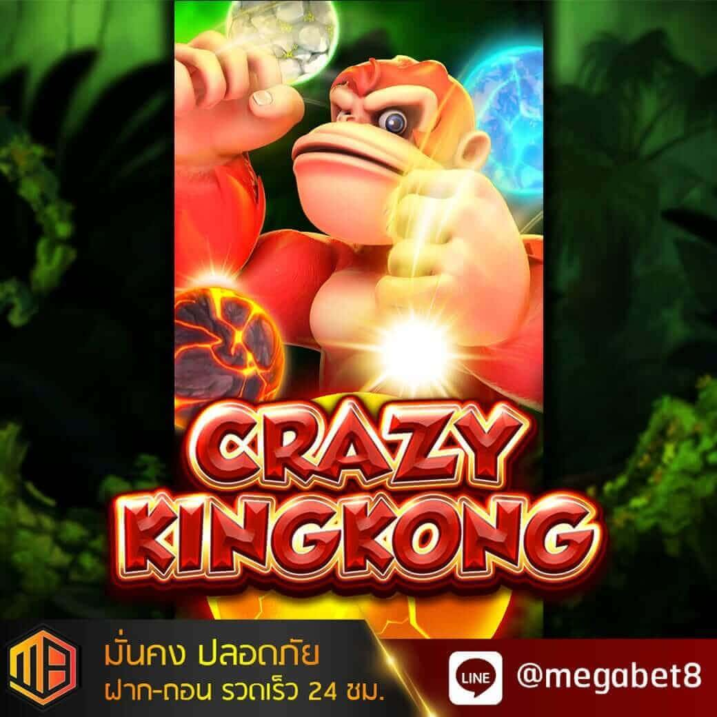 Crazy King Kong