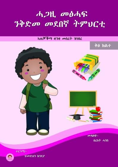 tigrgna Preschool 2