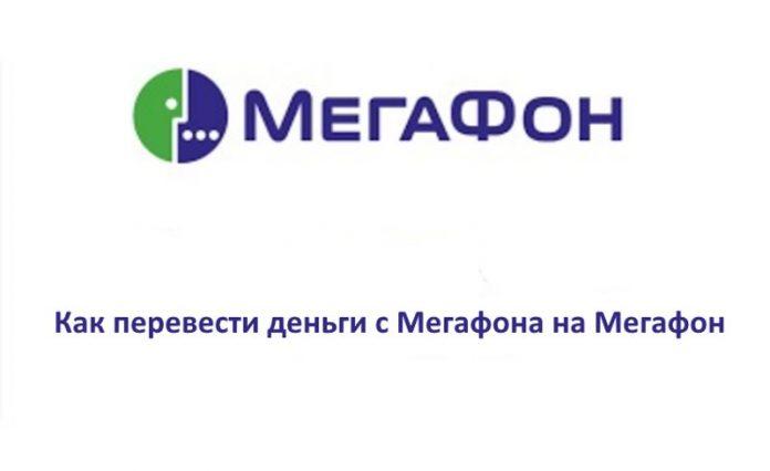 چگونه انتقال پول از Megaphone به Megaphone (MTS، Beeline، Map)