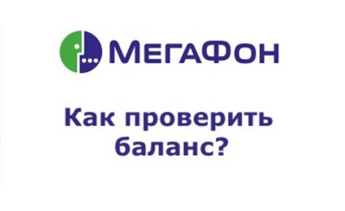 Как проверить баланс на Мегафоне