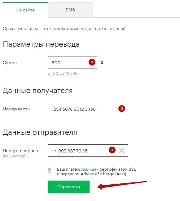 Перевести деньги с карты на телефон мегафон без комиссии через интернет