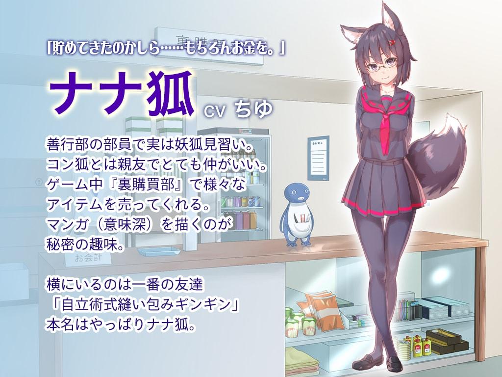 ゲーム登場キャラクター ナナ狐