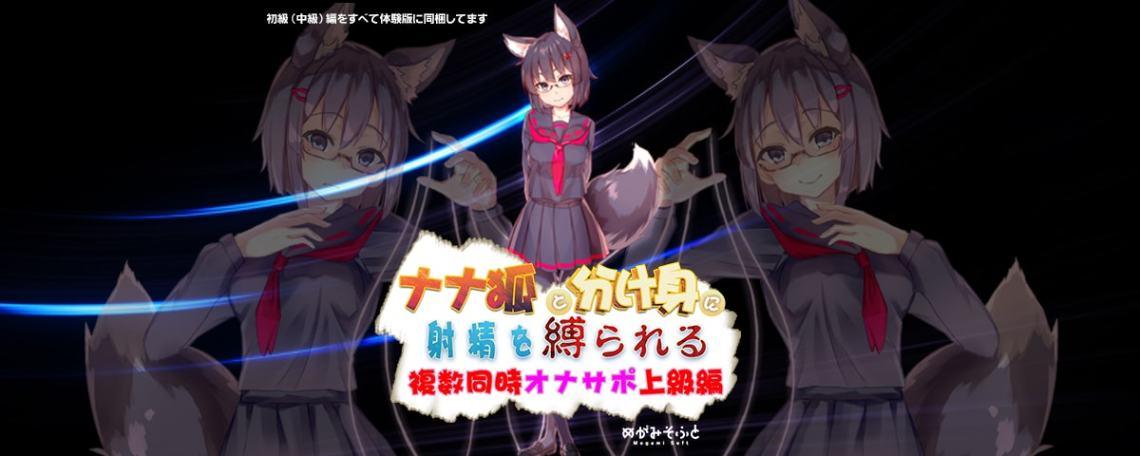 ナナ狐と分け身と射精を縛られる複数同時オナサポ上級編