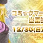 コミックマーケット95出店決定 12月30日日曜日東パ08a