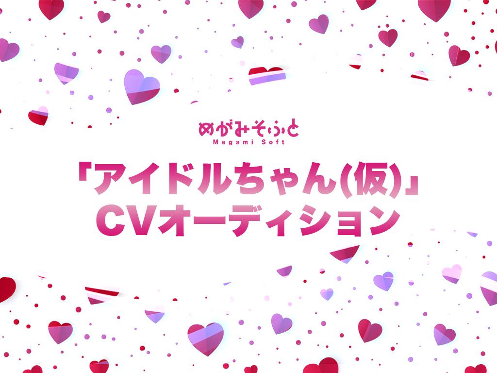 「アイドルちゃん(仮)」CVオーディション