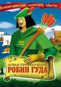 Новые приключения Робин Гуда (мультфильм 1992) смотреть ...