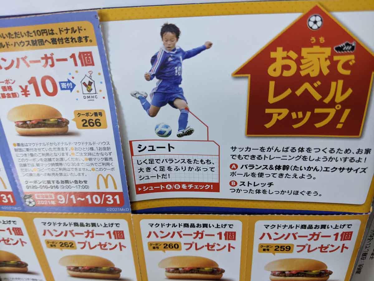 マクドナルドのハンバーガー10円クーポン