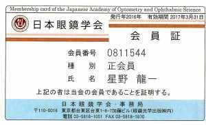 日本眼鏡学会正会員証