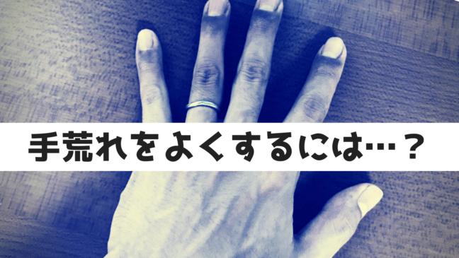 手荒れ 対策 原因 かゆみ 湿疹 洗剤 治らない 手の甲 ほぼ白黒 中央に文章
