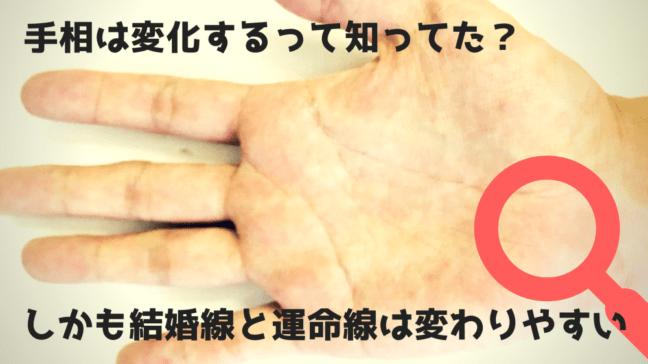 手相 変化 期間 周期 左手 写真 運命 手にひらに虫眼鏡 雰囲気を出すためにフィルター