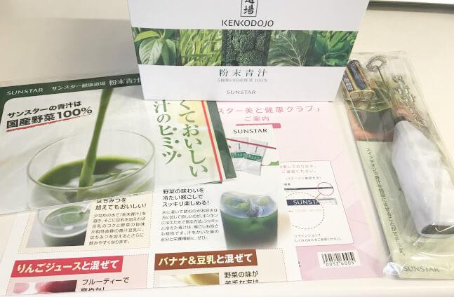 サンスター 青汁 効果 葉酸 缶 キャンペーン 口コミ 価格 サンスター開封 全部並べた 冊子もあり