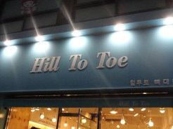"A shoe store. Should read ""Heal to Toe."""