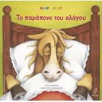 Greek ISBN 978-960-8294-33-2.