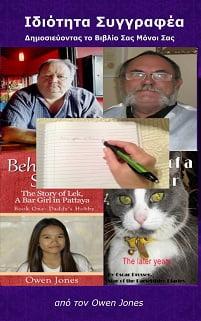 Ιδιότητα Συγγραφέ - Authorship
