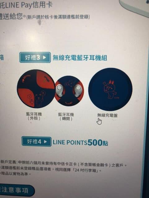 #詢問#中國信託line pay 首刷禮—無線充電藍芽耳機組 - 信用卡板 | Dcard