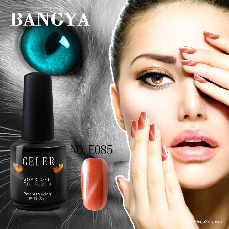 Кошачий глаз на ногтях