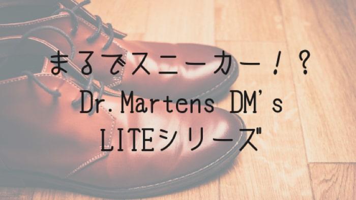 Dr.Martens DM's LITEシリーズ