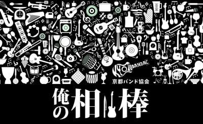 京都バンド協会「俺の相棒」