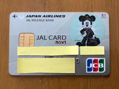 学生用JALカードnavi減額マイルは家族にも最強な理由