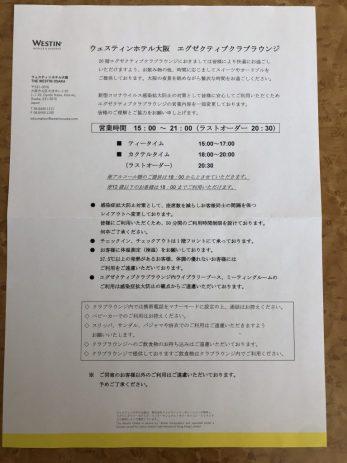 westinosaka46