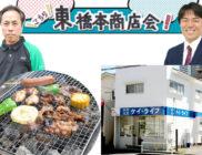 こちら東橋本商店会!【2018.4月号】
