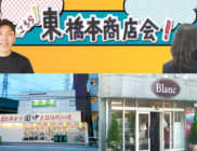 こちら 東橋本商店会 !【2018.6月号】