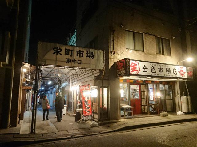 栄町商店街・夜・東中口