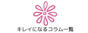 埼玉コラム