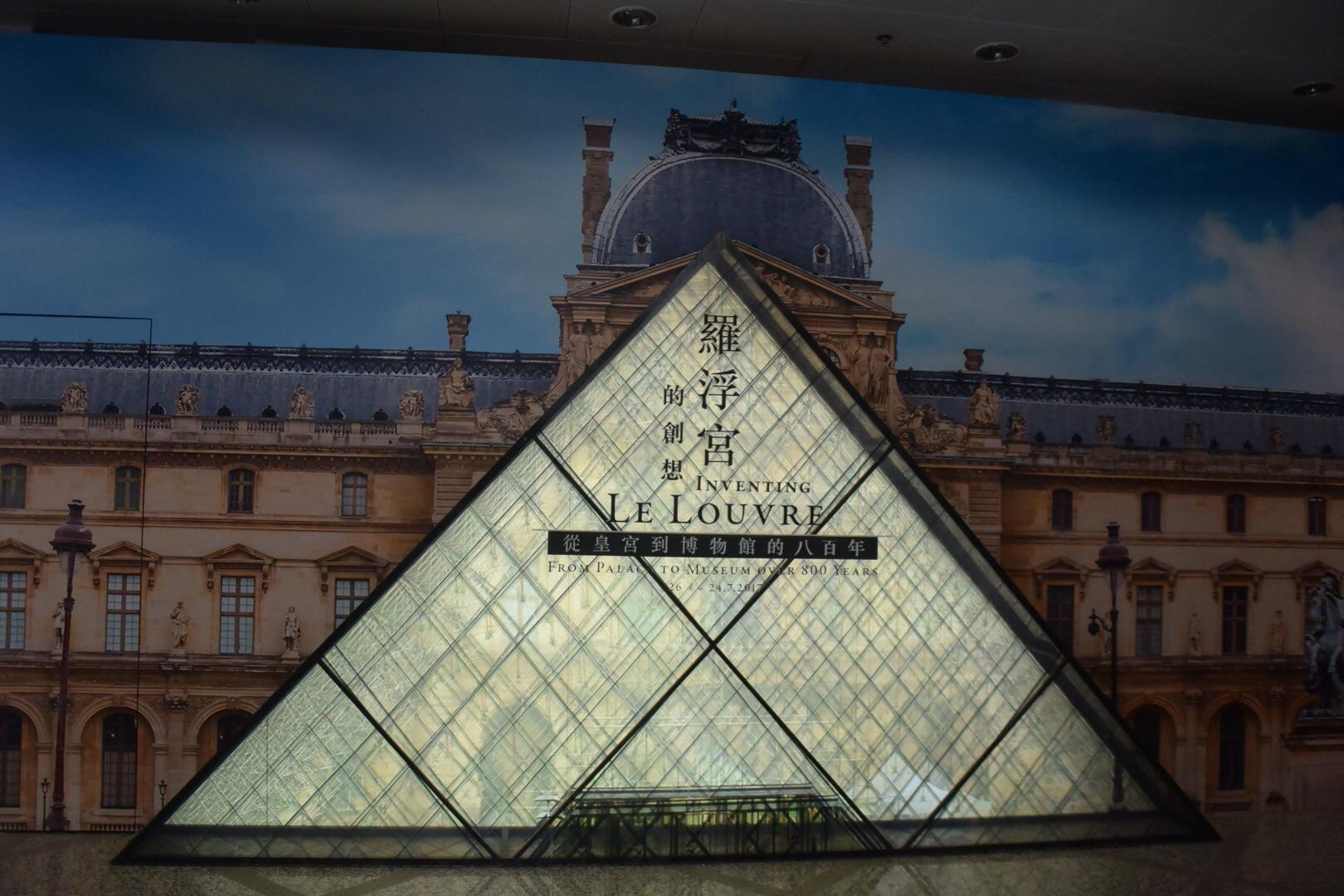 羅浮宮的創想–從皇宮到博物館的八百年(inventing le louvre: from palace to museum over 800 years)@沙田 | meh II