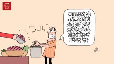 महँगाई घरेलू गैस कार्टून के लिए इमेज नतीजे