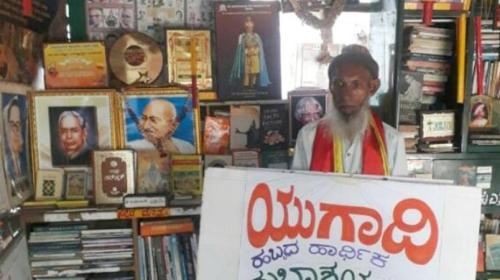 कर्नाटक: दिहाड़ी मज़दूर द्वारा संचालित जनता लाइब्रेरी में शरारती तत्वों ने आग लगाई।