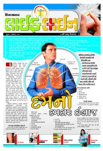 Cure for Asthma and tips to keep attacks at bay