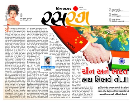 What if India and China joined hands?