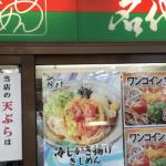 名古屋名物のきしめんに揚げたての天ぷらが美味しい – 名代きしめん 住よし JR名古屋駅3・4番線ホーム店